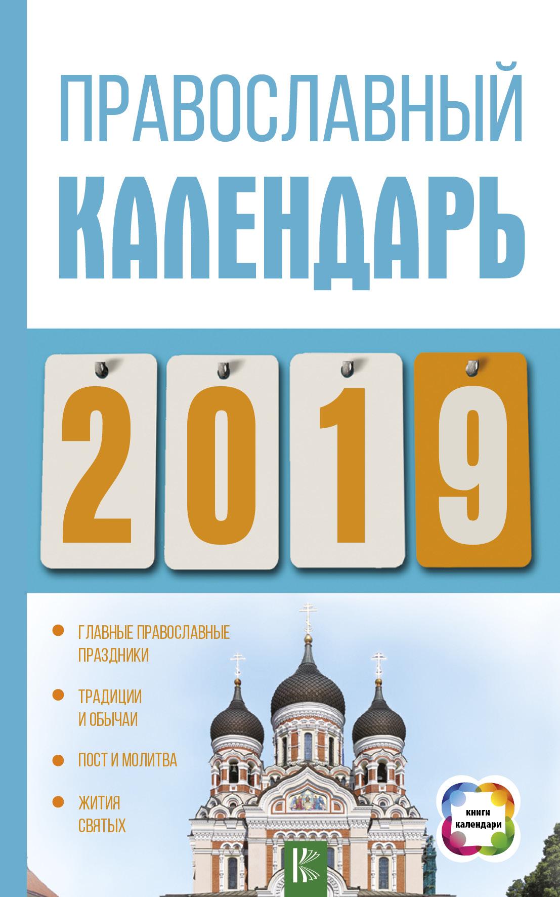 Хорсанд Д.В. Православный календарь на 2019 год рыбаков в м на будущий год в москве