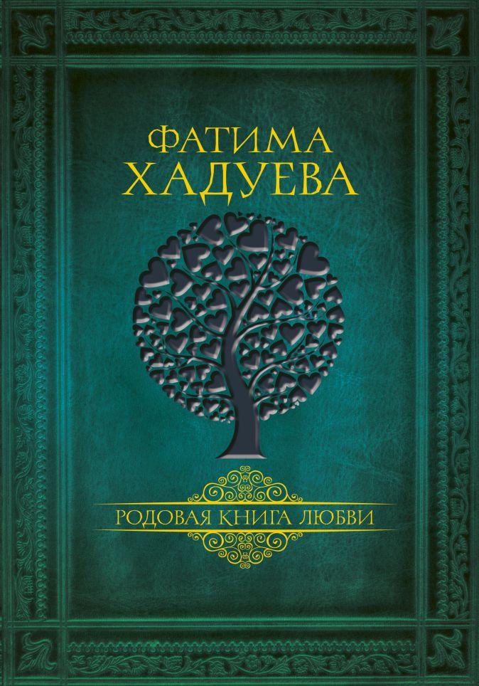 Родовая книга любви Хадуева Ф.М.