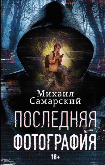 Последняя фотография Михаил Самарский