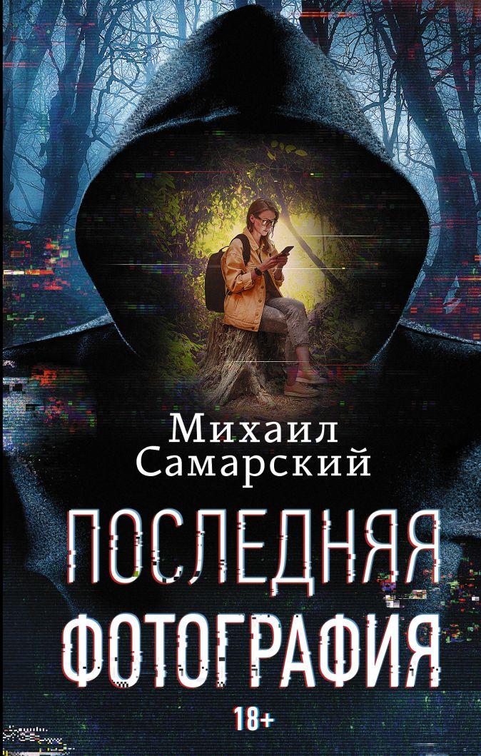 Михаил Самарский - Последняя фотография обложка книги