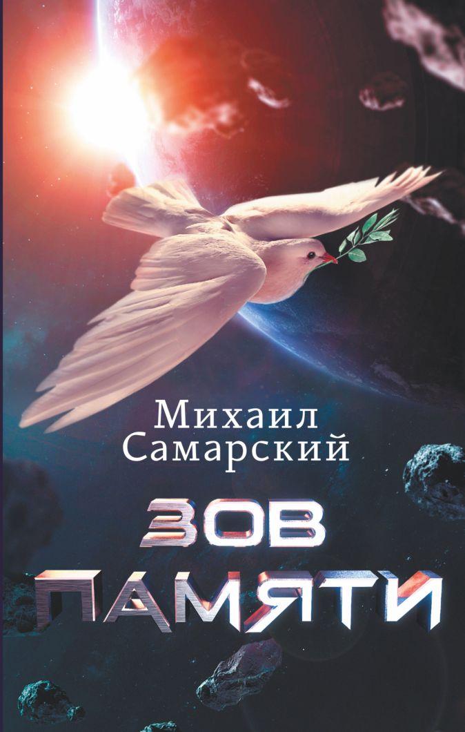 Михаил Самарский - Зов Памяти обложка книги