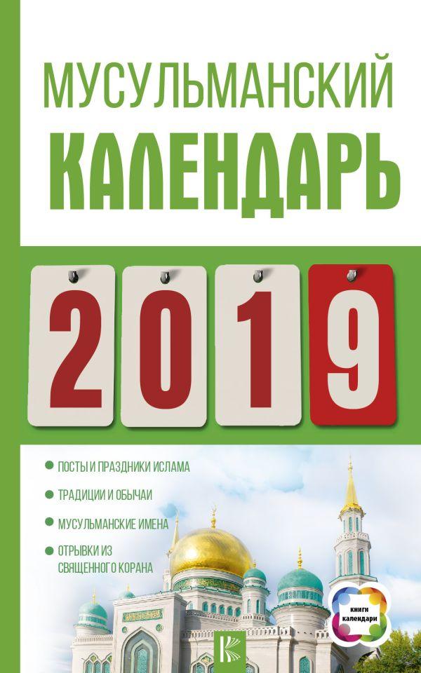 Хорсанд-Мавроматис Диана Мусульманский календарь на 2019 год цена и фото