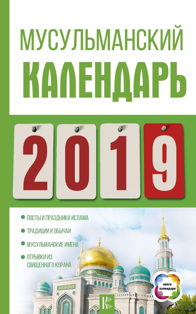 Мусульманский календарь на 2019 год Хорсанд Д.В.
