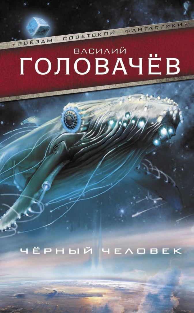 Василий Головачёв - Черный человек обложка книги