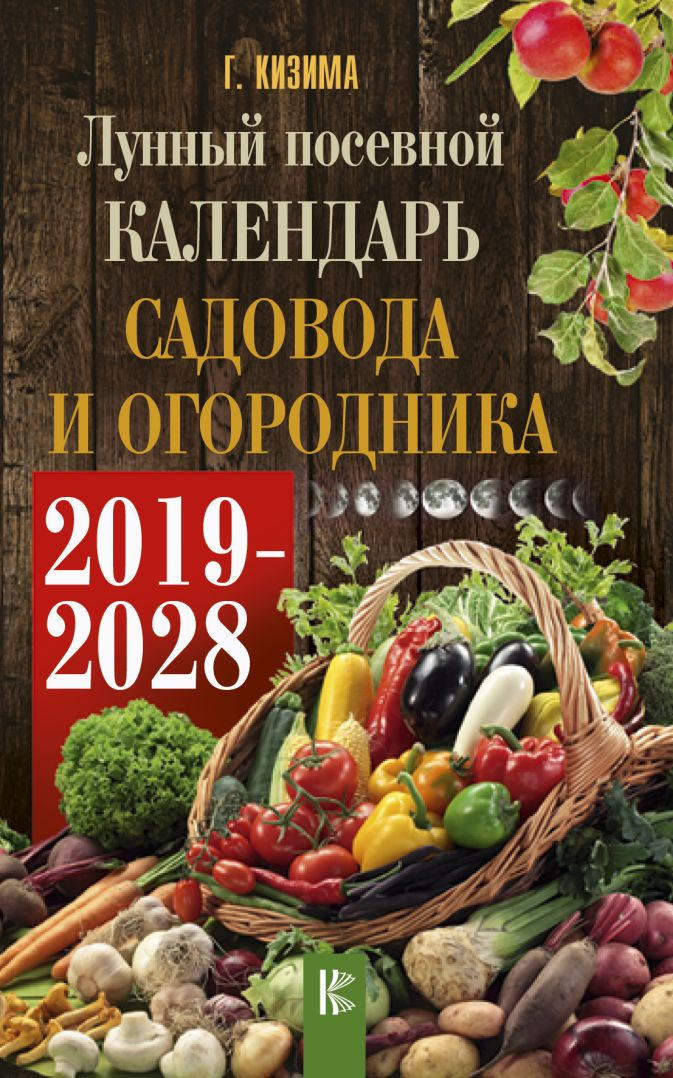 Кизима Г.А. - Лунный календарь садовода и огородника на 2019-2028 гг. обложка книги