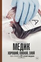 Злой медик - Медик. Хороший, плохой, злой' обложка книги