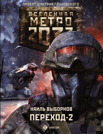 Наиль Выборнов - Метро 2033: Переход-2. На другой стороне обложка книги