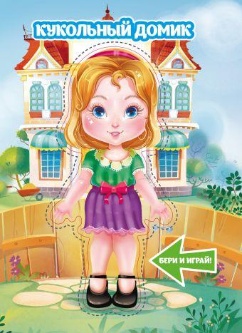 Кукольный домик Маршак С.Я.
