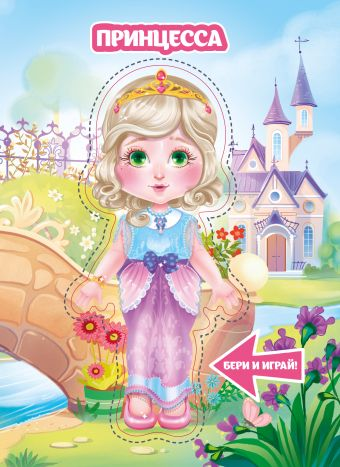 Принцесса Маршак С.Я.