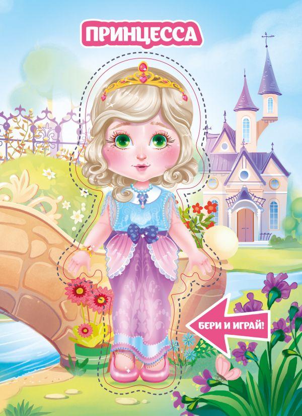 Принцесса фото