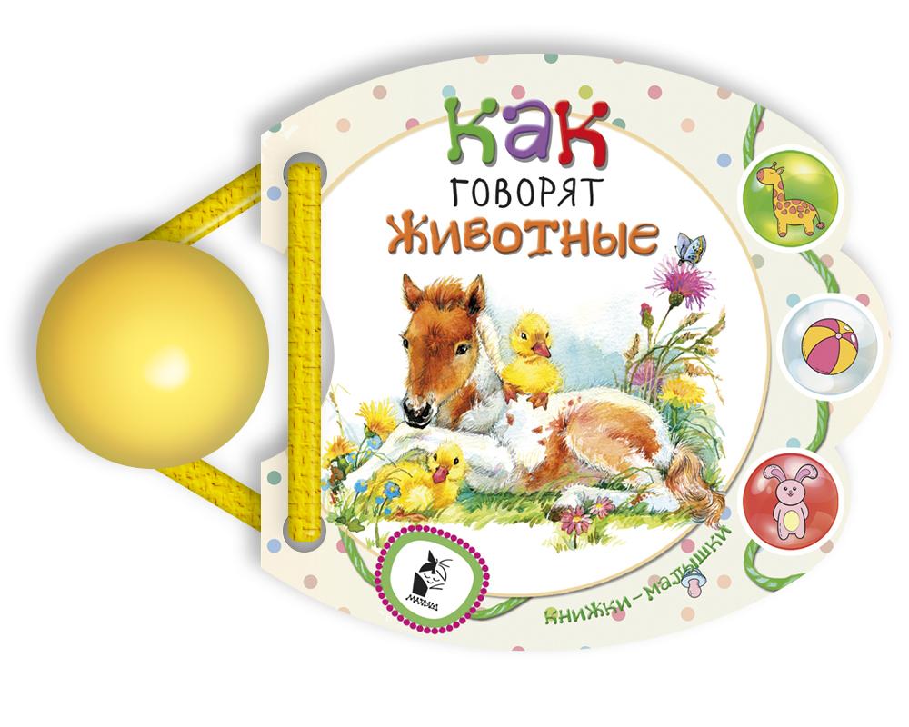 Станкевич С.А. Как говорят животные