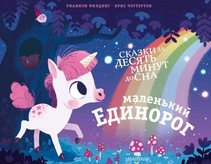 Рианнон Филдинг - Маленький единорог обложка книги