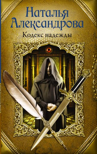 Кодекс надежды Наталья Александрова