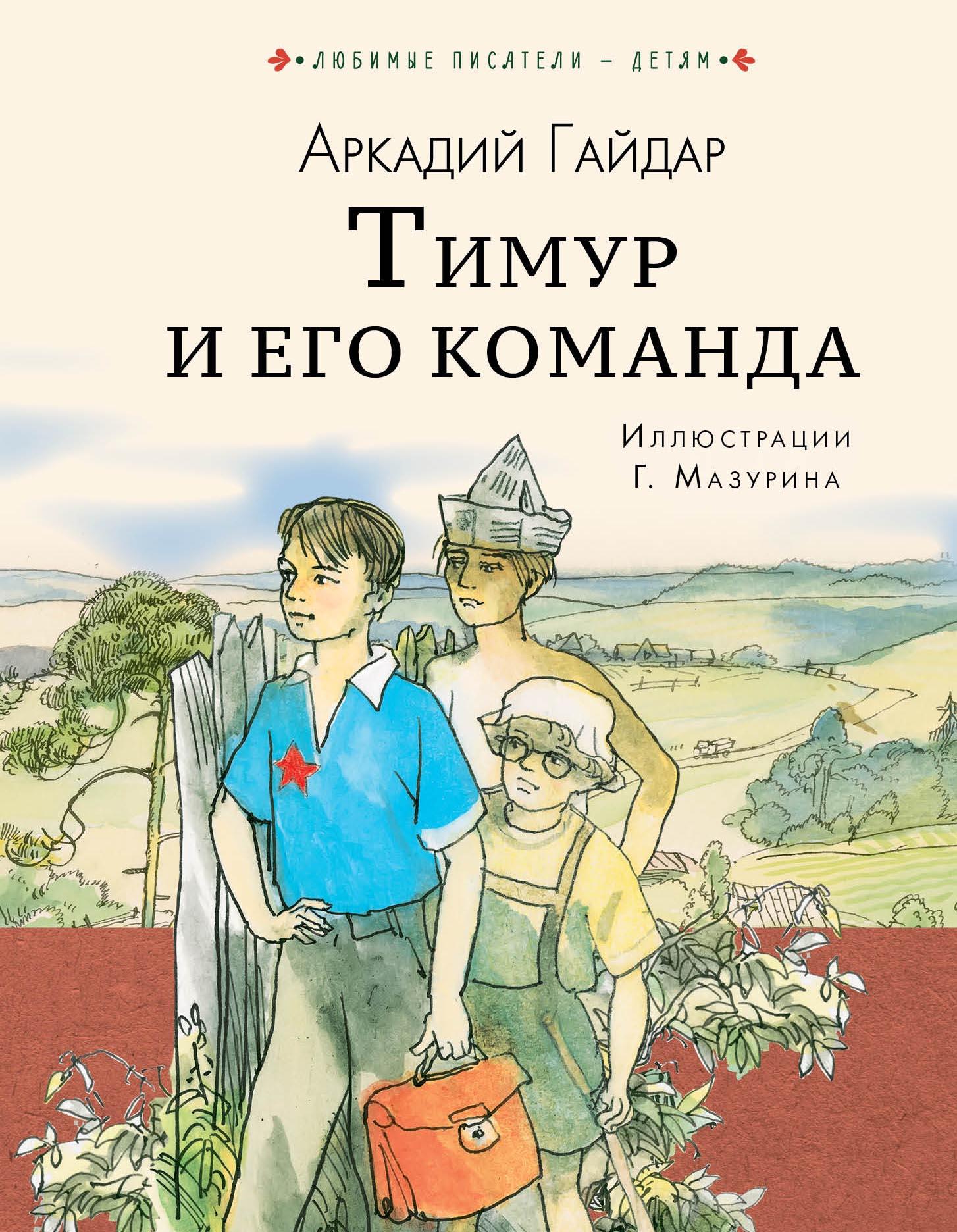 Гайдар А.П. Тимур и его команда тимур и его команда клятва тимура том сойер юные моряки