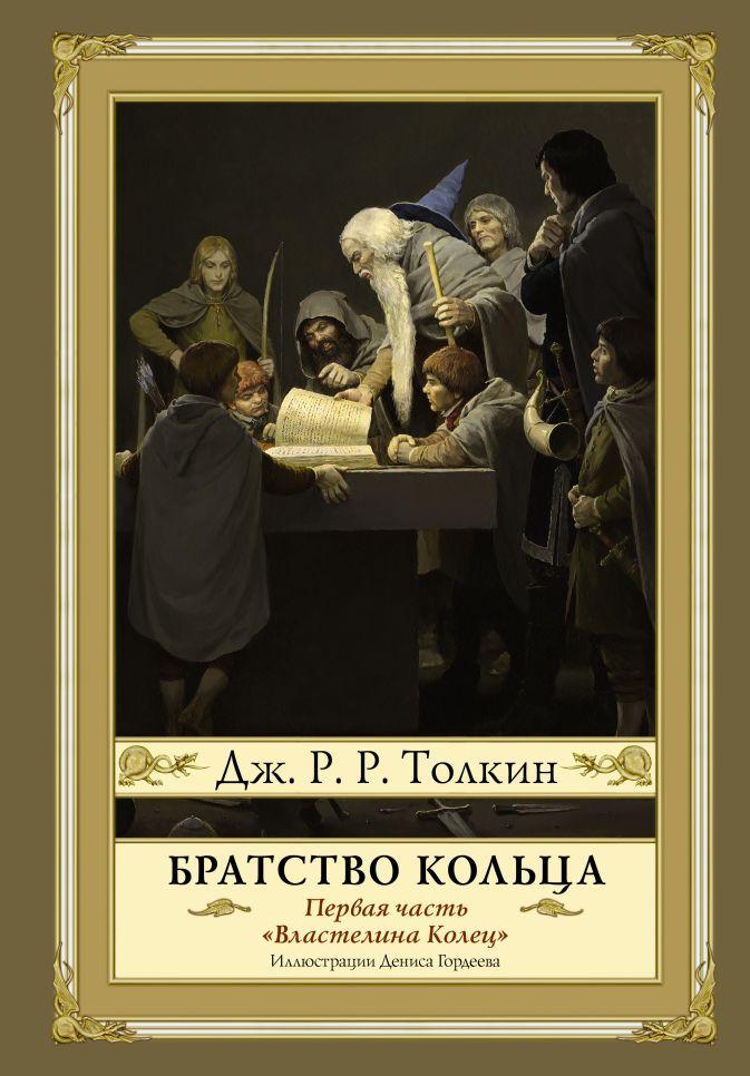 Джон Рональд Руэл Толкин - Братство кольца. Второе издание обложка книги