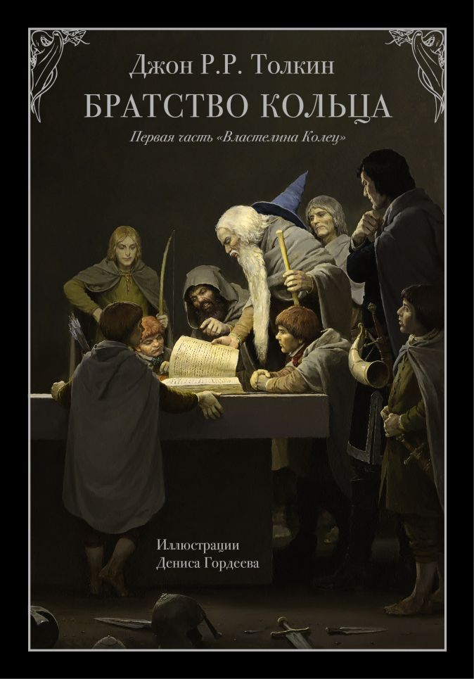 Джон Рональд Руэл Толкин - Братство кольца обложка книги