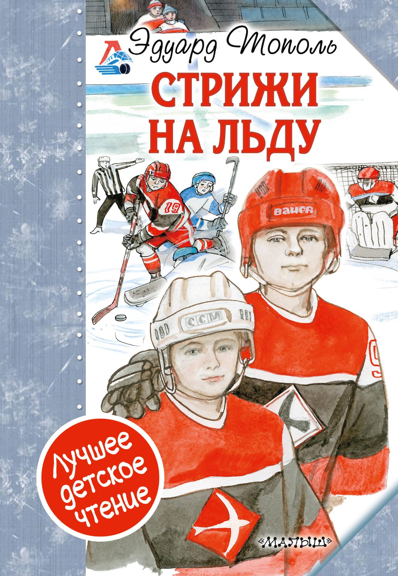 Тополь Эдуард Владимирович Стрижи на льду