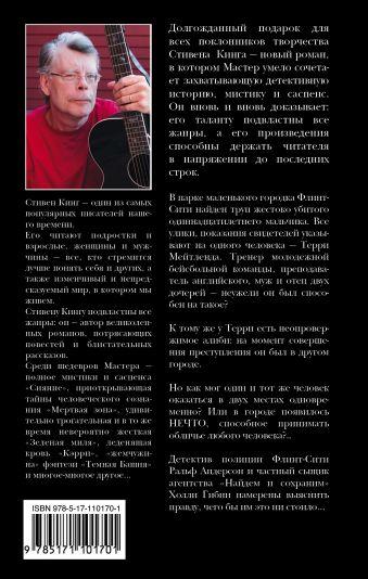 Чужак Стивен Кинг