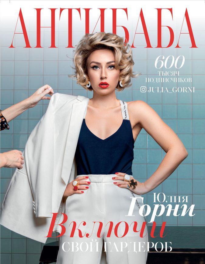 Горни Юлия - АнтиБаба: включи свой гардероб обложка книги