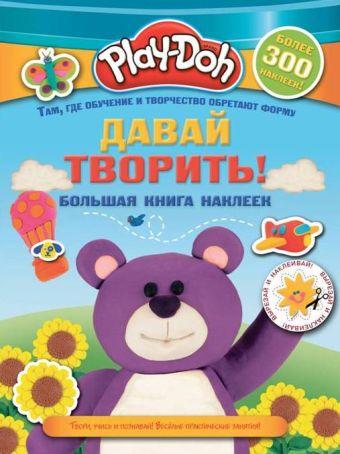 Play-doh. Давай творить! Большая книга наклеек