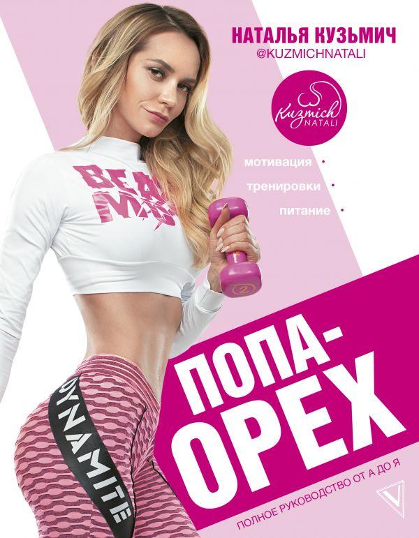 Кузьмич Наталья Валерьевна Попа-Орех дуалина наталья дуалин игорь чувствуйте себя как дома