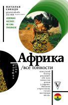 Сакадо Н.А. - Африка. Все тонкости' обложка книги