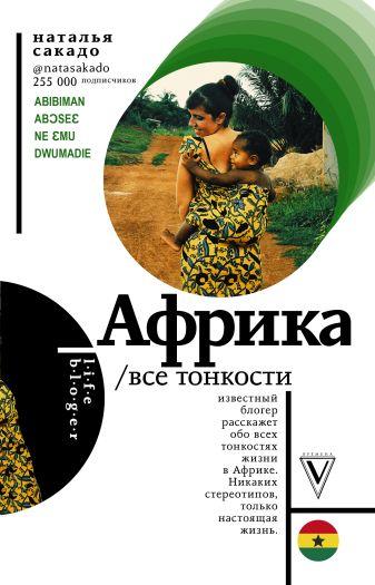 Сакадо Н.А. - Африка. Все тонкости обложка книги