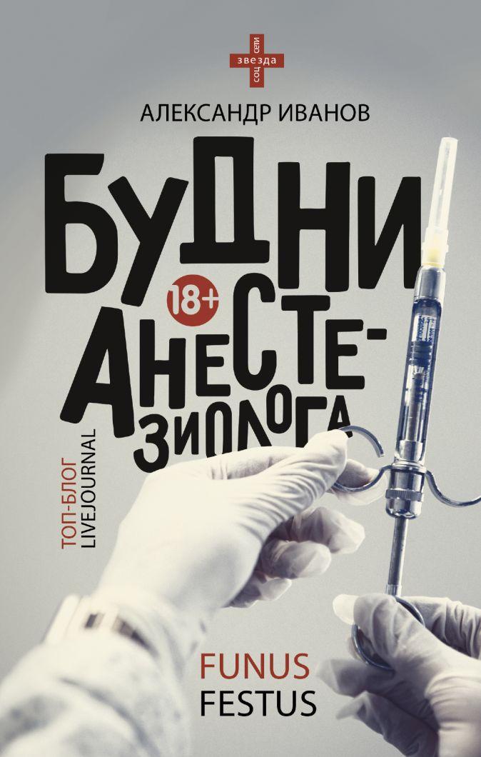 Будни анестезиолога Funus festus