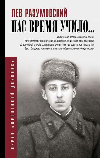 Разумовский Л.С. - Нас время учило... обложка книги
