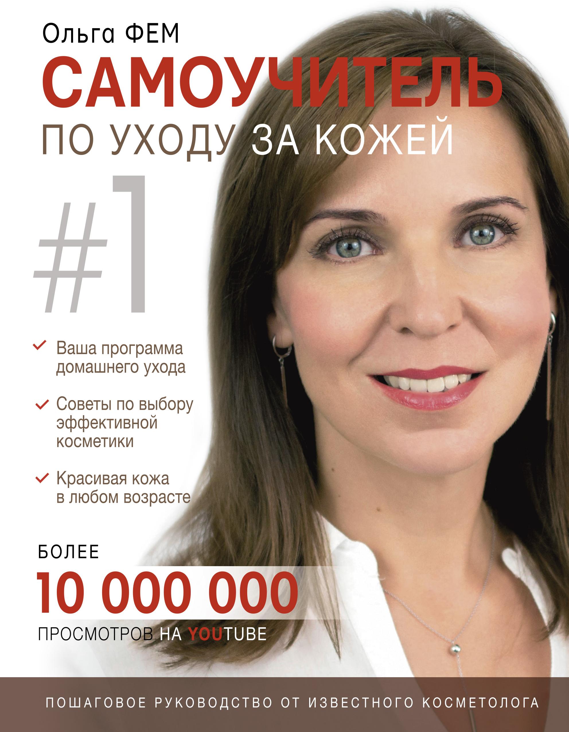 Ольга Фем Самоучитель по уходу за кожей #1 средства по уходу за кожей