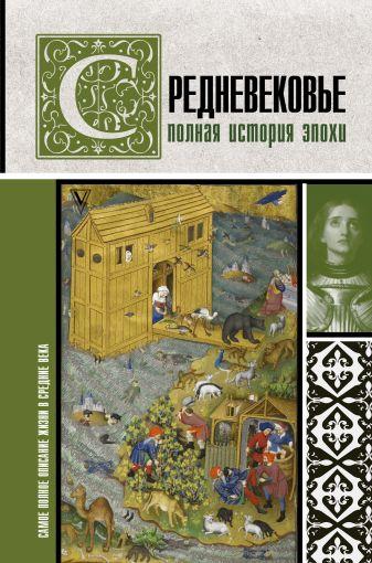 Кэтрин Грей - Средневековье. Полная история эпохи обложка книги