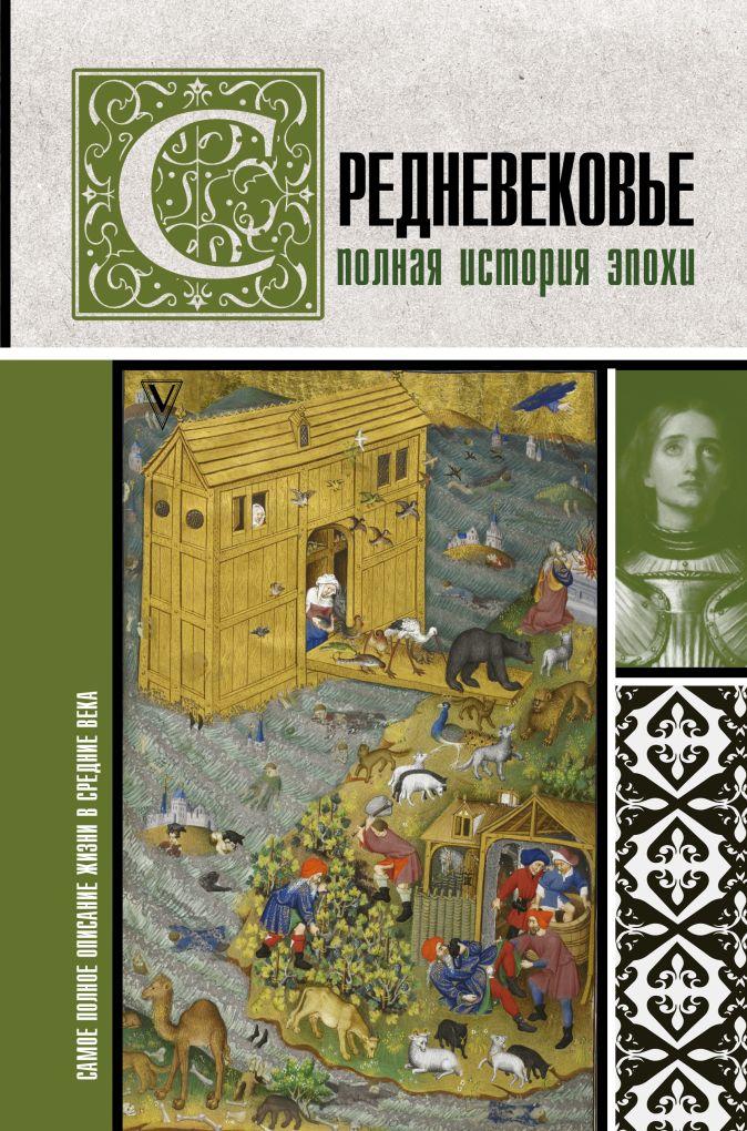 Средневековье. Полная история эпохи Кэтрин Грей