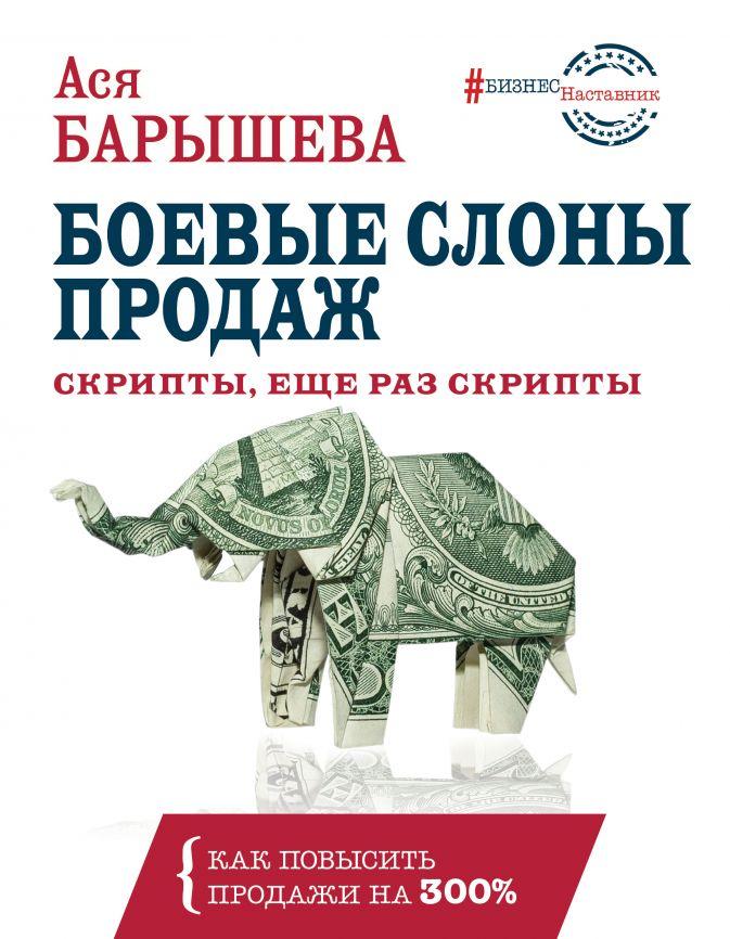 Барышева А.В. - Боевые слоны продаж. Скрипты, еще раз скрипты обложка книги