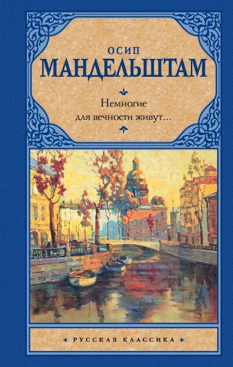 Осип Мандельштам - Немногие для вечности живут... обложка книги