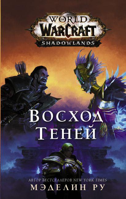 World of Warcraft: Восход теней - фото 1