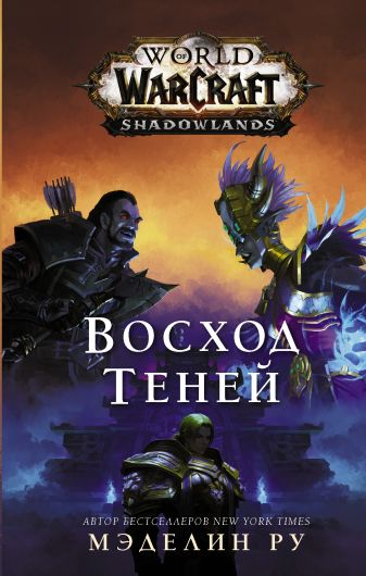 Мэделин Ру - World of Warcraft: Восход теней обложка книги