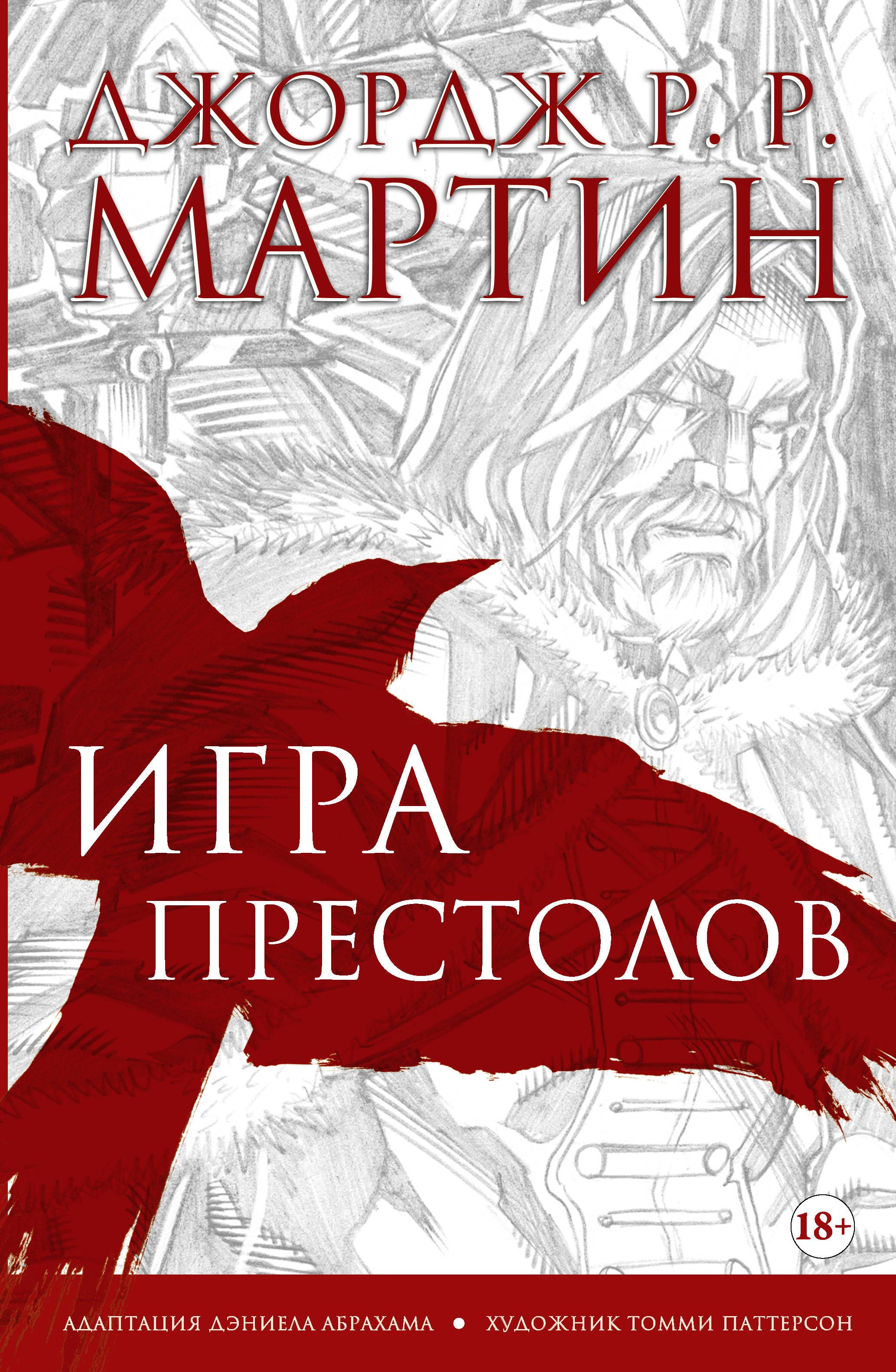Мартин Д. Игра престолов. Графический роман ISBN: 978-5-17-110304-0
