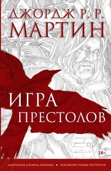 Графические романы Джорджа Мартина