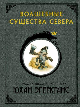 Юхан Эгеркранс - Волшебные существа Севера обложка книги