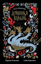 Козинаки М., Авдюхина С. - Драконья волынь' обложка книги