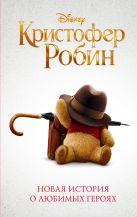 Элизабет Рудник - Кристофер Робин' обложка книги