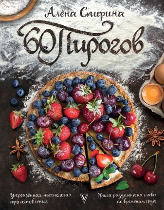 Спирина А.В. - 60 пирогов обложка книги