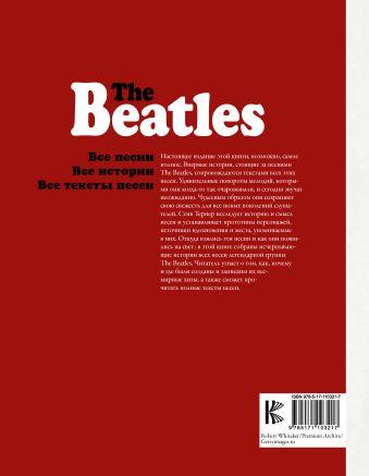 The Beatles. Энциклопедия легендарной ливерпульской четверки Стив Тернер