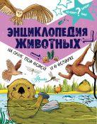Фарндон Джон - Энциклопедия животных: на суше, под водой и в воздухе' обложка книги