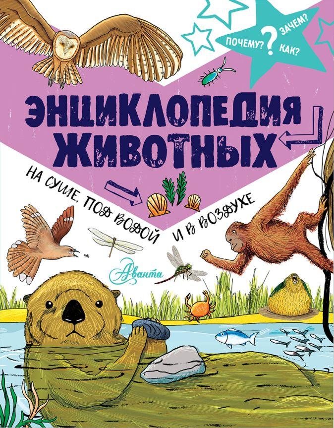 Фарндон Джон - Энциклопедия животных: на суше, под водой и в воздухе обложка книги