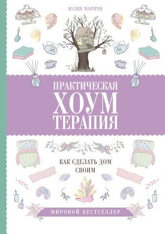 Маричи Ю. - Практическая хоумтерапия: как сделать дом своим обложка книги