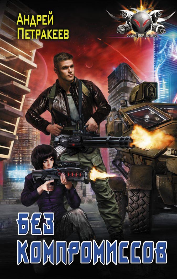 Андрей Петракеев - Без компромиссов обложка книги