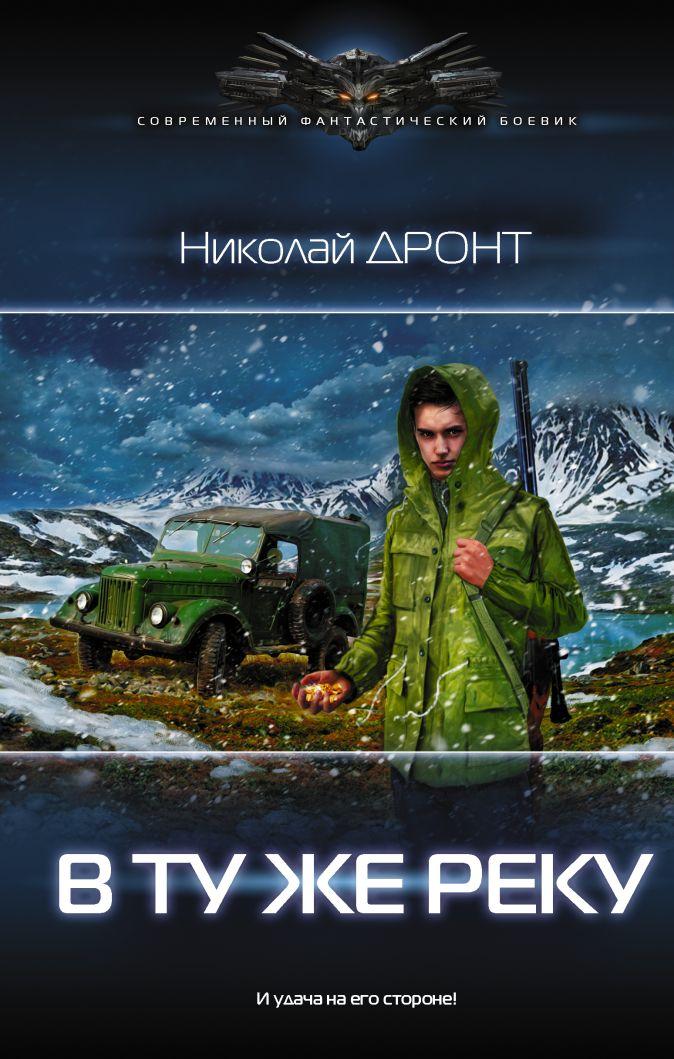 Николай Дронт - В ту же реку обложка книги