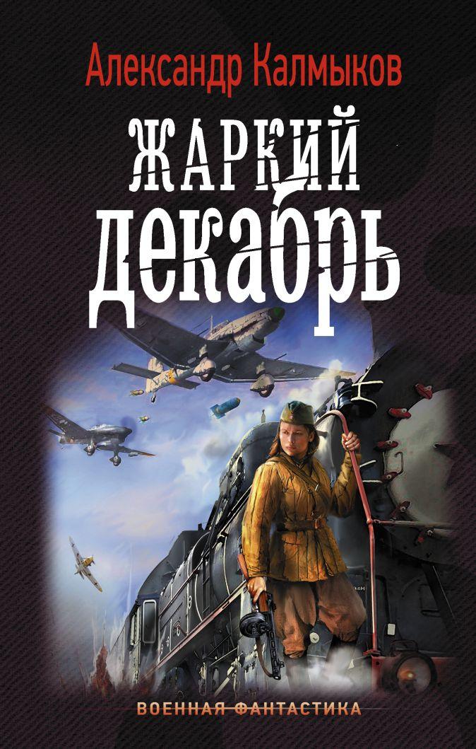 Александр Калмыков - Жаркий декабрь обложка книги