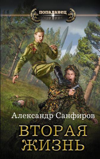 Александр Санфиров - Вторая жизнь обложка книги